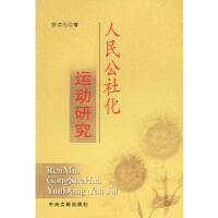 【二手书旧书95成新】人民公社化运动研究,安贞元,中央文献出版社
