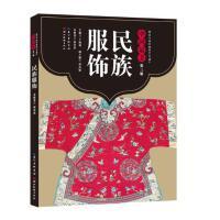 中国最美(第三辑)-民族服饰