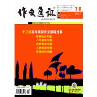 作文通讯(高中版)2013年7-12期下半年套装