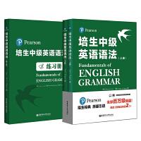 培生中级英语语法(上下册)+语法练习册(套装共3册)(培生经典,原版引进,全球百万级销量,国外名师手把手教你学语法)