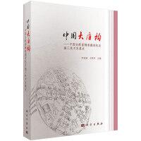 中国大盾构--中国全断面隧道掘进机及施工技术发展史