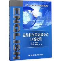 思维拓展型高级英语口语教程 中国人民大学出版社