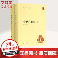 春秋左传注(2册) 中华书局