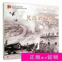 【二手旧书九成新技术】共同的记忆:中美抗战纪实 /外文出版社