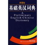 【新书店正版】外研社 基础英汉词典,林易,外语教学与研究出版社9787560019413