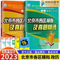 北京市各区模拟及真题精选道德与法治历史中考政治 2020新课标版