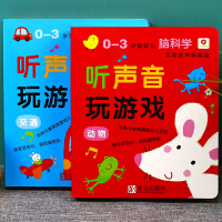 小红花0-3岁婴幼儿脑科学互动发声玩具盒2册听声音玩游戏 宝宝头脑潜能开发幼儿早教有声玩具动物交通训练触觉听觉游戏书0-