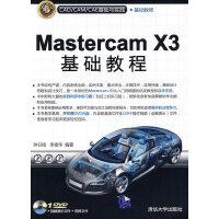 MasterCAM X3基础教程(配光盘)(CAD/CAM/CAE基础与实践)