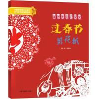过春节 剪花纸 中国非物质文化遗产少儿创意体验书