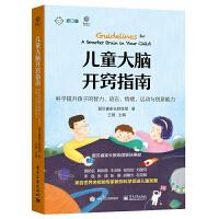 儿童大脑开窍指南:科学提升孩子的智力、语言、情绪、运动与创意能力(双色)