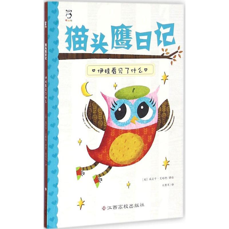 猫头鹰日记伊娃看见了什么 江西高校出版社 【文轩正版图书】