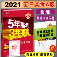 53高考 五三 2021A版 高考物理(新课标专用)5年高考3年模拟 曲一线科学备考 全国卷