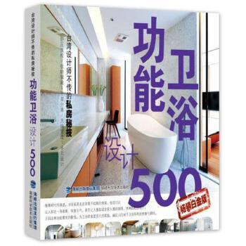 台.湾设计师不传的私房秘技功能卫浴设计500 正版  台湾麦浩斯漂亮家居编辑部  9787533541767