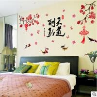 中国风墙贴纸客厅沙发背景墙壁布置字画家和万事兴新年春节装饰画 特大