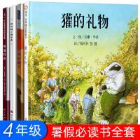 四年级必读绘本全集4册/獾的礼物 天空在脚下 铁丝网上的小花 极地特快/灌的礼物/小学生正版书包邮图书儿童绘本故事书9-