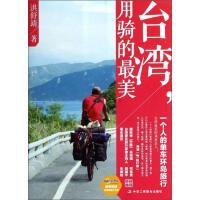 【新华书店 品质无忧】台湾-用骑的美-一个人的单车环岛旅行洪舒靖中华工商联合出版社