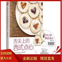 正版T正版舌尖上的西式�c心烘焙名��黎��雄作附�光�P西�c制作的基本原料 �干酥�制作��籍西式�c心西餐��
