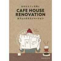 现货 进口日文 咖啡店改装 把自宅改造成咖啡店空间一般 カフェハウスリノベ�`ション 自宅をカフェ空�gに