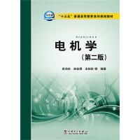 """""""十三五""""普通高等教育本科规划教材 电机学(第二版)"""