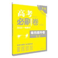 理想树67高考2020新版高考必刷卷 单元提升卷 英语 高考一轮复习用书