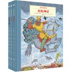 多莱尔的北欧神话系列(全3册)
