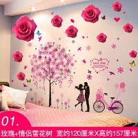 温馨浪漫女孩卧室房间床头墙上布置装饰玫瑰花墙贴纸贴画壁纸自粘 01 玫瑰+情侣雪花树 特大