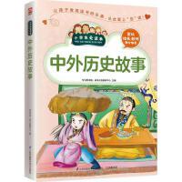 中外历史故事 学习型中国・读书工程教研中心 主编