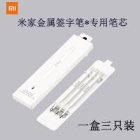 小米/米家金属签字笔笔芯 金色 银色笔专用笔芯 0.5中性笔芯考试笔芯