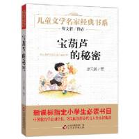 小学版张天翼 宝葫芦的秘密正版青少版10-15岁 课外书三年级四五六儿童书籍9-12岁小说文学儿童读物畅销书