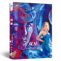 双星(新版) 罗伯特・海因莱因 世界科幻大师丛书