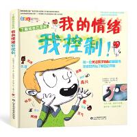 我的情绪我控制了解我自己系列 3-5岁可讲 6-9岁适读的立体翻翻书 每页两层开小窗 让孩子自己动手找问题 正版书
