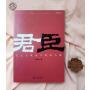 【旧书二手书9新】君臣、王瑞来、书原售价:59元、北京联合出版公司