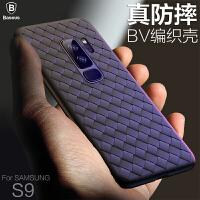 倍思三星s9手机壳s9plus保护套galaxy全包防摔s9+皮纹S9edge编织