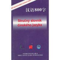 正版促销中sg~汉语800字:捷克语版 9787513500326 《汉语800字》编写组 外语教学与研究出版社