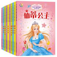 全套10册 小公主成长励志故事绘本彩色注音版 芭比公主童话故事书3-6周岁 小公主苏菲亚 有带拼音的幼儿图书睡前故事书