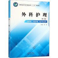 外科护理(第2版) 中国中医药出版社