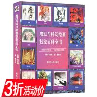 魔幻与科幻绘画技法百科全书//超动感游戏插画角色设计图书书籍