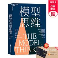 正版 模型思维 斯科特・佩奇 万维钢2019年度推荐图书 多样性红利的作者 多模型范式 得到精英日课深度解读 湛庐文化