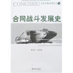 合同战斗发展史,郭安华,曾苏南,解放军出版社9787506555326