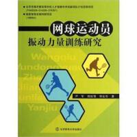 网球运动员振动力量训练研究,尹军 等,北京体育大学出版社9787564409005