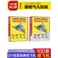 折纸飞机大全(放飞童年的梦想) 纸飞机样式大全 韩国纸飞机折纸模型 3-6岁幼儿童亲子互动早教折纸手工游戏书籍 纸飞机折