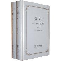 金枝―巫术与宗教之研究 (全两册)