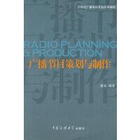广播节目策划与制作(配盘)