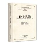 孙子兵法:英汉双语国学经典(翟林奈权威英译本)