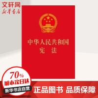 中华人民共和国宪法(64开红皮烫金便携珍藏版) 中国法制出版社