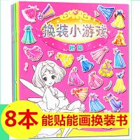 公主换装贴纸书 儿童贴纸3-7岁贴画换装涂色画宝宝贴纸