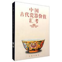 【新书店正版】中国古代瓷器价值汇考(碗卷) 中国艺术教育促进会,施大光 辽海出版社