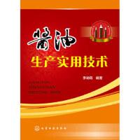 酱油生产实用技术 李幼筠著 化学工业出版社