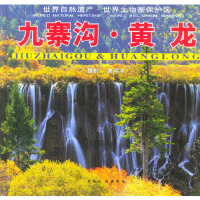 【二手旧书9成新】九寨沟 黄龙 高屯子 9787503218606 中国旅游出版社