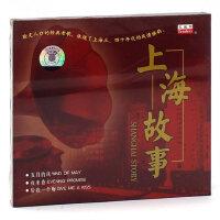 上海故事经典老歌怀旧歌曲汽车载正版黑胶cd碟片光盘无损音质